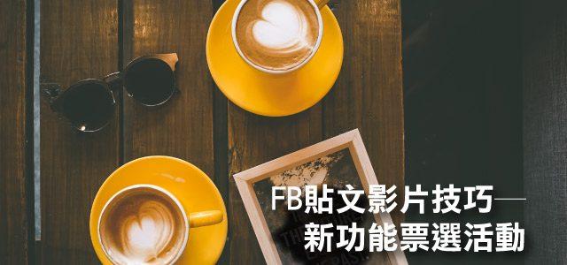 FB貼文影片技巧─新功能票選活動