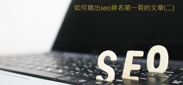 如何寫出seo排名第一頁的文章(二)