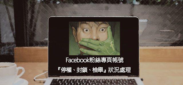 Facebook粉絲專頁帳號『停權、封鎖、檢舉』狀況處理教學