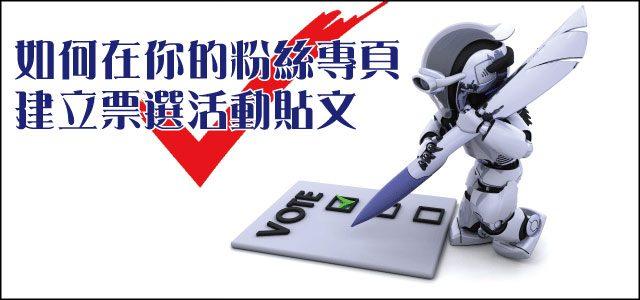 如何在你的粉絲專頁建立票選活動貼文-網路行銷講師pg蔡沛君